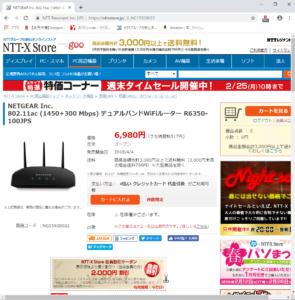 NETGEAR R6350 (R6350-100JP) 購入と価格ウォッチ情報 – 湘南藤沢 ネット