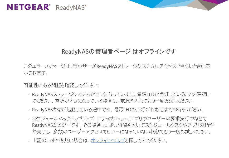 readynas ファームウェア 6.6